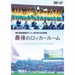 第93回 全国高校サッカー選手権大会 総集編 最後のロッカールーム 【DVD】