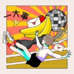 ポルカドットスティングレイ/一大事《まけられないたたかいパック盤》 (初回限定) 【CD+DVD】