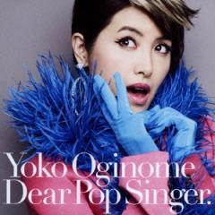 荻野目洋子/ディア・ポップシンガー 【CD】
