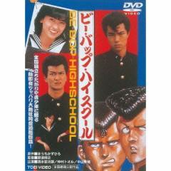 ビー・バップ・ハイスクール 【DVD】