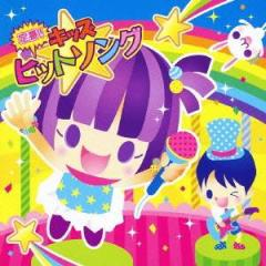 (キッズ)/定番!キッズヒットソング 【CD】