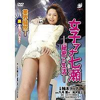 女子アナ七瀬 【DVD】