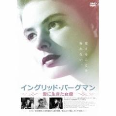 イングリッド・バーグマン〜愛に生きた女優〜 【DVD】