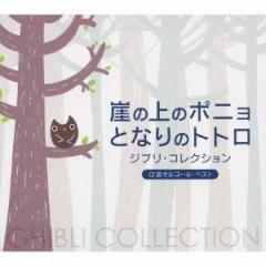 (オルゴール)/崖の上のポニョ/となりのトトロ ジブリ・コレクション α波オルゴール・ベスト 【CD】
