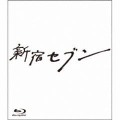 新宿セブン Blu-ray BOX 【Blu-ray】