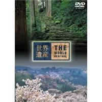 世界遺産 日本編6 紀伊山地の霊場と参詣道I/II 【DVD】