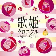 (V.A.)/歌姫クロニクル〜1968-1984〜 【CD】
