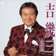 吉幾三/吉幾三全曲集 【CD】