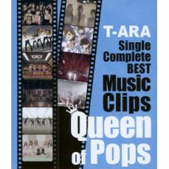 T-ARA Single Complete BEST Music Clips Queen of Pops (初回限定) 【Blu-ray】