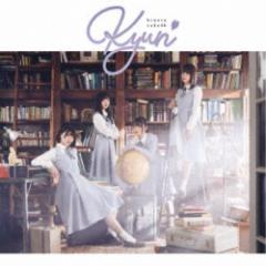日向坂46/キュン《TYPE-B》 【CD+Blu-ray】