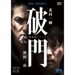破門(疫病神シリーズ) DVD-BOX 【DVD】