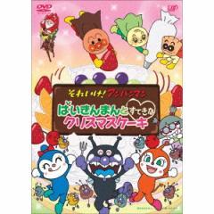それいけ!アンパンマン ばいきんまんとすてきなクリスマスケーキ 【DVD】