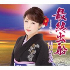 山口ひろみ/最終出船 C/W 心の糸 【CD】