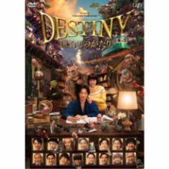 DESTINY 鎌倉ものがたり《通常版》 【DVD】