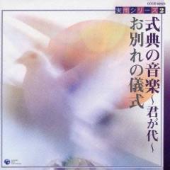 (趣味/教養)/式典の音楽〜君が代〜/お別れの儀式 【CD】
