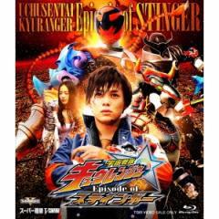 宇宙戦隊キュウレンジャー Episode of スティンガー《通常版》 【Blu-ray】