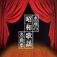(V.A.)/ザ プレミアム ベスト 永遠の昭和歌謡名曲集 【CD】