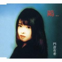 門倉有希/鴎…カモメ 【CD】