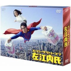 スーパーサラリーマン左江内氏 DVD-BOX 【DVD】
