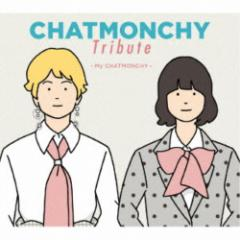 (V.A.)/CHATMONCHY Tribute 〜My CHATMONCHY〜 【CD】