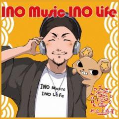 井之上惑星-inoueplanet-/INO Music INO Life 【CD】