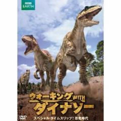 ウォーキング WITH ダイナソー スペシャル:タイムスリップ!恐竜時代 【DVD】