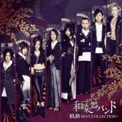 送料無料 和楽器バンド/軌跡 BEST COLLECTION+《LIVE盤》 【CD+DVD】