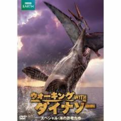 ウォーキング WITH ダイナソー スペシャル:海の恐竜たち 【DVD】