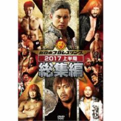 新日本プロレス総集編2017<上半期> 【DVD】