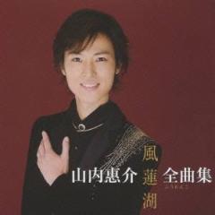 山内惠介/山内惠介 全曲集 〜風蓮湖〜 【CD】