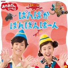 花田ゆういちろう/NHKおかあさんといっしょ 最新ベスト ぱんぱかぱんぱんぱーん 【CD】
