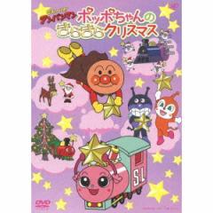 それいけ!アンパンマン ポッポちゃんのきらきらクリスマス 【DVD】