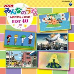(キッズ)/コロムビアキッズ NHKみんなのうた BEST40 〜しあわせ心♪のうた〜 【CD】