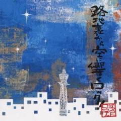 ザ・アウトロウズ/路地裏から空に響くロック! 【CD】
