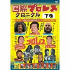 国際プロレス クロニクル 下巻 【DVD】