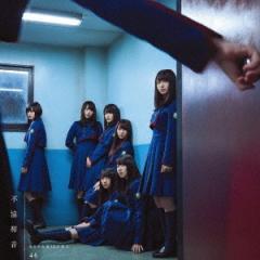 欅坂46/不協和音《TYPE-B》 【CD+DVD】
