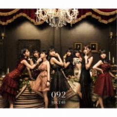 送料無料 HKT48/092《TYPE-D》 【CD+DVD】
