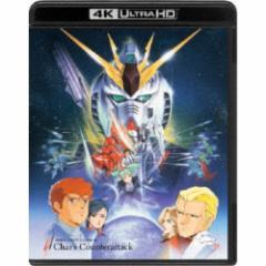 機動戦士ガンダム 逆襲のシャア 4KリマスターBOX UltraHD (期間限定) 【Blu-ray】