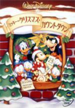 ミッキーのクリスマス・カウントダウン 【DVD】