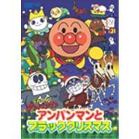 それいけ!アンパンマン アンパンマンとブラッククリスマス 【DVD】
