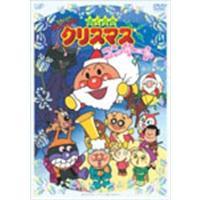 クリスマスTVスペシャル それいけ!アンパンマン ぼくらのクリスマスコンサート 【DVD】
