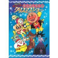 クリスマスTVスペシャル それいけ!アンパンマン アンパンマンのクリスマスショー 【DVD】