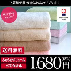 (送料無料)日本製 今治タオル ふわふわリブタオル バスタオル