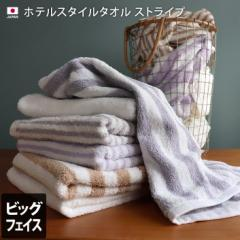 日本製 ホテルスタイルタオル ビッグフェイスタオル<ストライプ>
