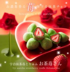 ▲宇治抹茶いちごチョコレートトリュフ お茶苺さん § ストロベリー スイーツ ギフト