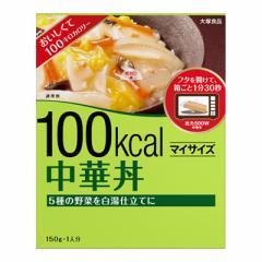 大塚食品 マイサイズ 中華丼 150g (レトルト食品/低カロリー/カロリーコントロール/ダイエット食品)