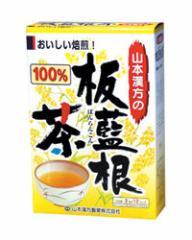 山本漢方製薬 板藍根 (ばんらんこん)茶 3g×12包