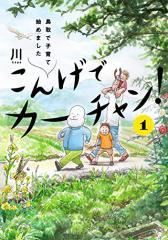 【在庫あり/即出荷可】【新品】こんげでカーチャン! 鳥取で子育て始めました (1巻 最新刊)