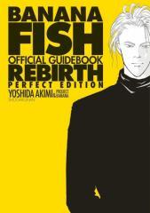 【在庫あり/即出荷可】【新品】BANANA FISH オフィシャルガイドブック REBIRTH 完全版