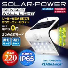 センサーライト ソーラー充電 LEDセンサーウォールライト 屋外 オンロード(OL-304W) 人感センサー 防塵防水IP65 日本企業品質管理
